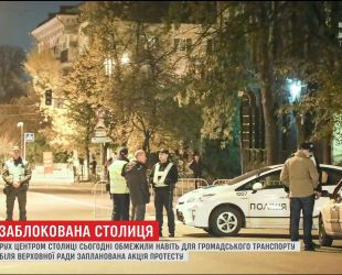 Урядовий квартал знаходиться під посиленою охороною правоохоронців