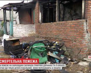 На Харьковщине дети, пострадавшие в результате пожара, до сих пор находятся в больнице