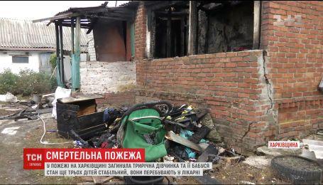 На Харківщині діти, які постраждали через пожежу, досі знаходяться у лікарні