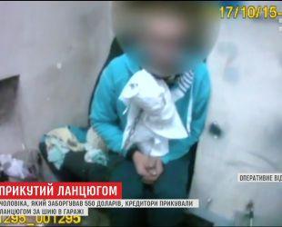 В Одесі кредитори викрали та прикували ланцюгом за шию свого боржника