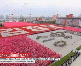 ЄС та Росія запровадили санкції проти Північної Кореї