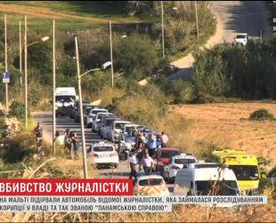 На Мальте взорвали автомобиль журналистки, которая была одной из авторов материала о панамских офшорах