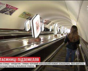 """На станції метро """"Хрещатик"""" триває черговий капітальний ремонт"""