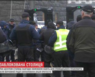 Правоохранители ограничили движение в правительственном квартале из-за акции, которые объявили несколько политических партий