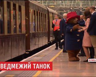 Герцогиня Кембриджская станцевала с медвежонком Паддингтоном