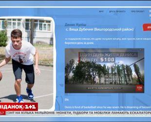 Украинские легенды баскетбола приняли участие в благотворительном матче ради мечты Дениса Кулиша