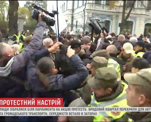 Демонстранти спробували прорвати оточення правоохоронців