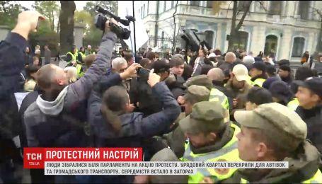 Демонстранты попытались прорвать оцепление правоохранителей