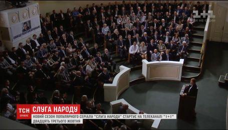 """В новом сезоне """"Слуга народа"""" авторы сценария задели самые болезненные темы для украинцев"""