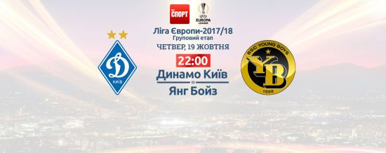 Динамо - Янг Бойз. Онлайн-трансляція матчу Ліги Європи