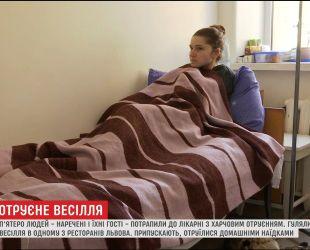 У Львові наречені та їхні гості злягли з харчовим отруєнням після весілля