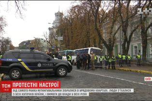 Люди з усієї України з'їхалися до Києва на акції протесту з різними вимогами