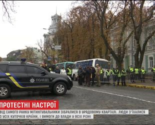 Люди со всей Украины съехались в Киев на акции протеста с разными требованиями