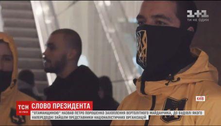 """Порошенко назвав захоплення вертолітного майданчика в Києві """"отаманщиною"""""""