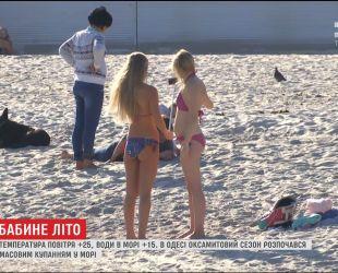 Почти летняя жара: Одесса первой встретила бархатный сезон