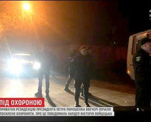 Усиленная охрана окружыла дом Порошенко в Козине
