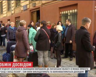 """Вчителі із Львівської області вирушили на Луганщину у межах проекту """"Схід і Захід разом"""""""