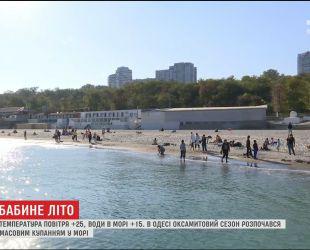 У Одесі сонячна погода та тепло знову повернули людей на пляж