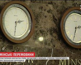 У Мінську вкотре обговорять звільнення українських заручників на Донбасі