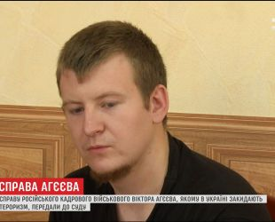 До суду передали справу російського військового Віктора Агєєва
