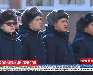 Російська влада незаконно відправляє до Сибіру новобранців з окупованого Криму