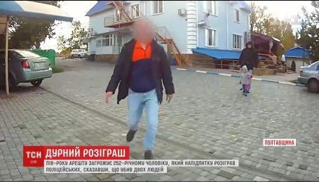 На Полтавщині чоловіку загрожує півроку за ґратами через жорстокий розіграш поліції