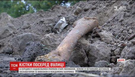 Вулиця в кістках: у середмісті Дніпра будівельники розрили старе поховання