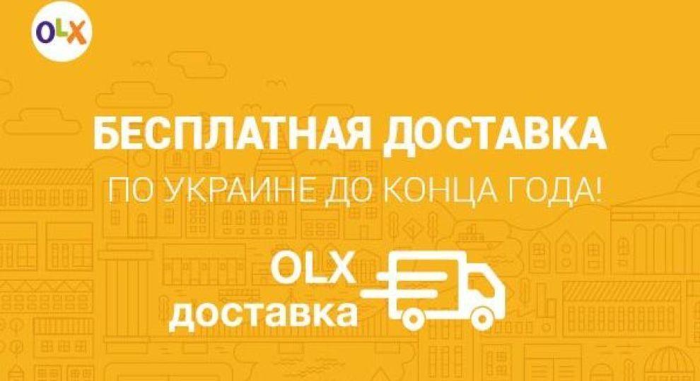 Все для людей! – С октября на OLX можно покупать с бесплатной доставкой!
