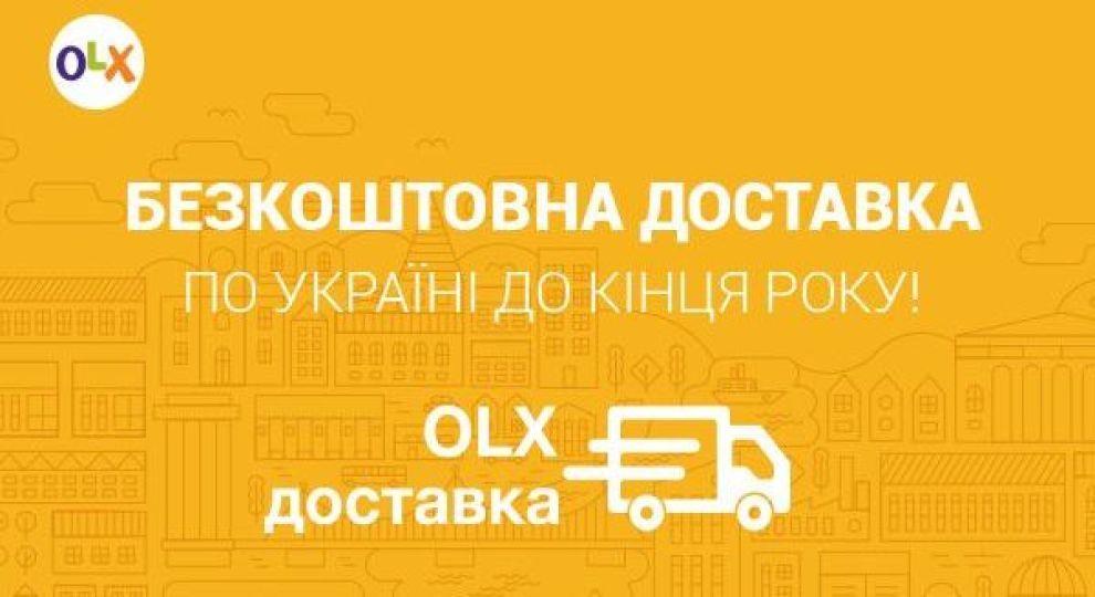Все для людей! – З жовтня на OLX можна купувати з безкоштовною доставкою!