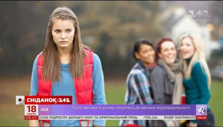 Осторожно, буллинг: украинские дети все чаще становятся жертвами травли своими сверстниками
