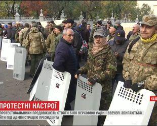 Протестующие продолжают стоять под ВР и заявляют о намерении идти под АП