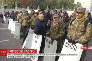Протестувальники продовжують стояти під ВР та заявляють про намір іти під АП