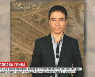 Питання продовження арешту 19-річного Павла Гриба розглянуть у російському Краснодарі