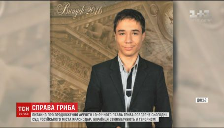 Вопрос продления ареста 19-летнего Павла Гриба рассмотрят в российском Краснодаре