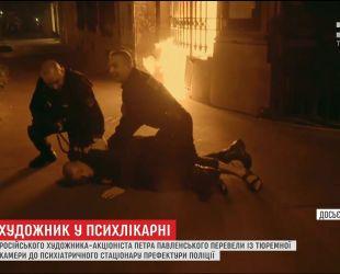 Російського художника-акціоніста Павленського перевели до психіатрії префектури поліції