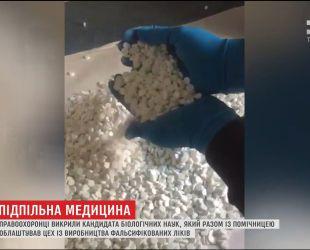 Правоохранители изъяли 25 тысяч фальсифицированных таблеток у кандидата наук Львовщине