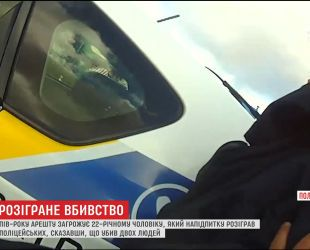 На Полтавщині 22-річного арештували чоловіка, який пожартував про вбивство двох жінок