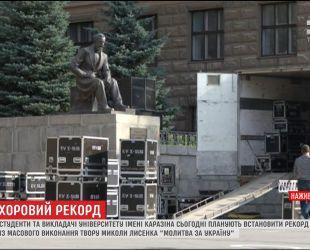 В Харькове готовятся к рекордному исполнению духовного гимна в три тысячи голосов