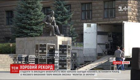 В Харкові готуються до рекордного виконання духовного гімну у три тисячі голосів