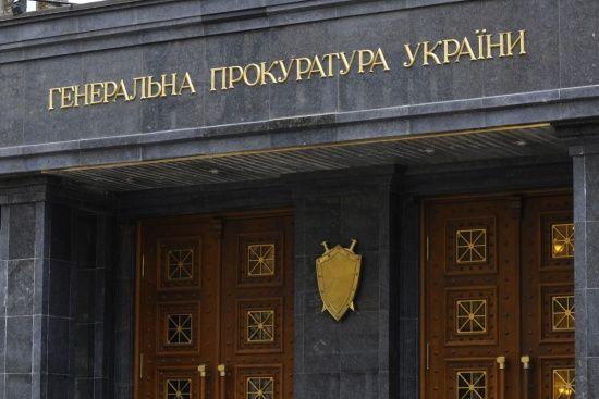"""В ГПУ назвали мотивы для засекречивания приговора суда про """"деньги Януковича"""""""