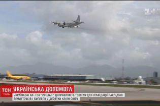 """Український літак """"Руслан"""" став порятунком для країн, які зазнали стихійного лиха"""