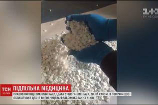 На Львівщині науковець-біолог виробляв фальсифіковані ліки