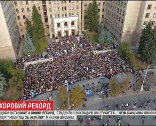 """У Харкові встановили рекорд із масового виконання """"Молитви за Україну"""""""