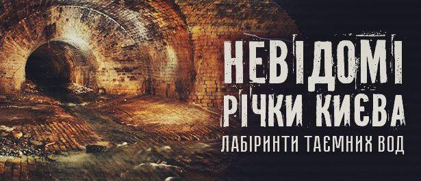 Невідомі річки Києва. Лабіринти таємних вод