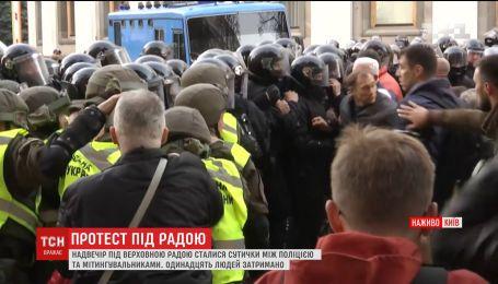 Під Радою відбулась штовханина правоохоронців та мітингувальників
