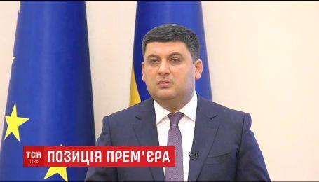 Гройсман на засіданні уряду прокоментував події під українським парламентом