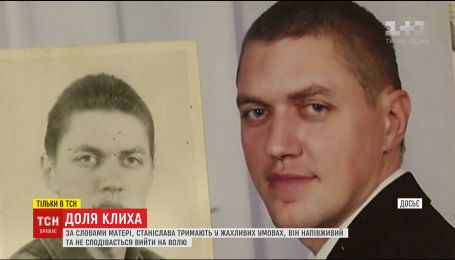 Мать заключенного в России Клиха рассказала об ужасном состоянии сына