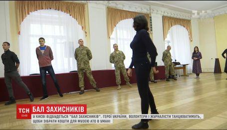 У столиці вперше пройде бал захисників України