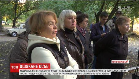 Руководитель ОСМД в Кропивницком украл у людей сотни тысяч гривен