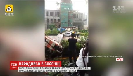 В Китае мужчина выжил после того, как его авто раздавил строительный кран